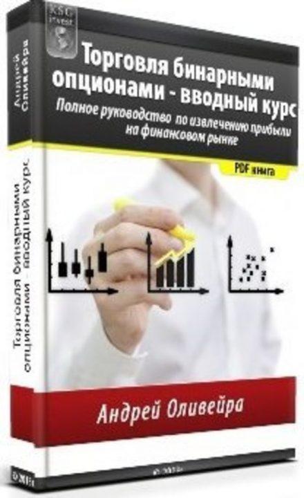 Про Опционы Книга